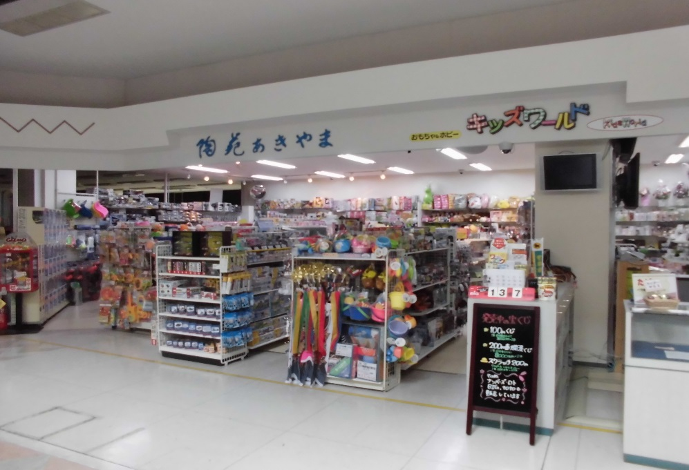 株式会社アキヤマ » 陶苑あきやまニコア店(岩手県二戸市)